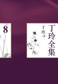 丁玲全集(8)
