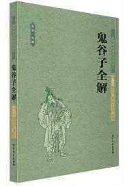 鬼谷子(出版)