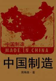 中国制造(出版)