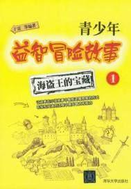 青少年益智冒险故事 1——海盗王的宝藏