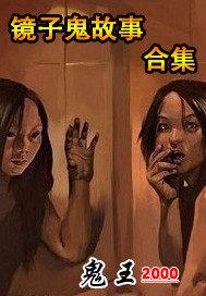 镜子鬼故事