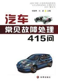 汽车常见故障处理415问(出版)