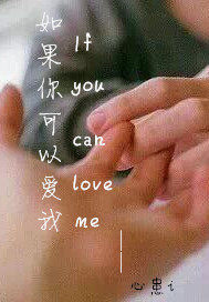 如果你可以爱我