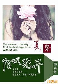 夏祭陌城花开