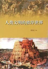 人类文明的彼岸世界