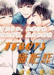 TFBOYS猫妖恋