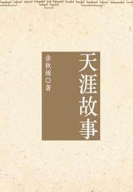 天涯故事(出版)