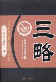 三略(出版)