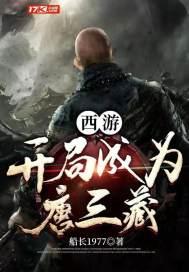 西游:开局成为唐三藏