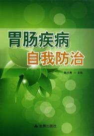 胃肠疾病自我防治(出版)