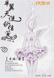 半翼天使的信笺