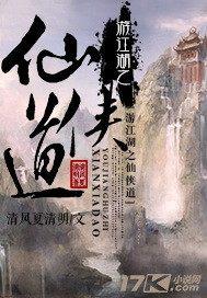游江湖之仙侠道