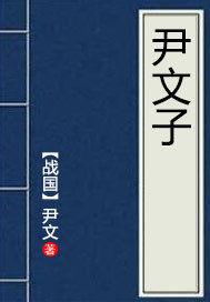 尹文子(出版)