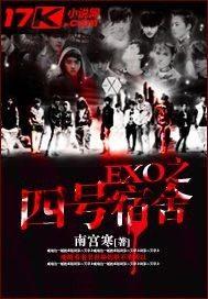 EXO之四号宿舍