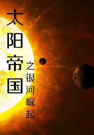 太阳帝国之银河崛起
