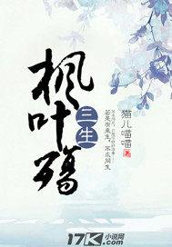 三生枫叶殇
