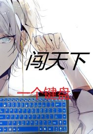 一个键盘闯天下