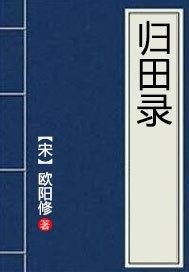 归田录(出版)