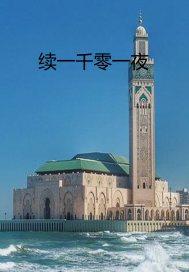 伊斯兰奇幻世界