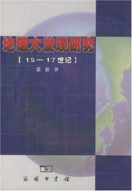 地理大发现研究(15-17世纪)