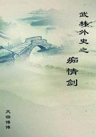 武林外史之痴情剑