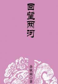 回望两河(出版)