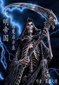 大明帝国·恶魔启示录