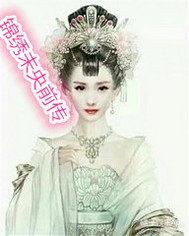 李未央王妃公主