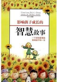 影响孩子成长的智慧故事