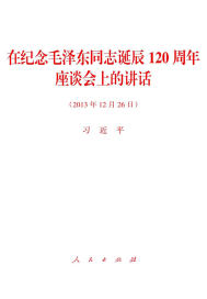 在纪念毛泽东同志诞辰120周年座谈会上的讲话