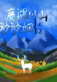 鹿遇川山渺渺烟