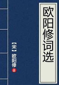 欧阳修词选(出版)
