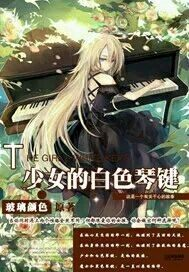少女的白色琴键