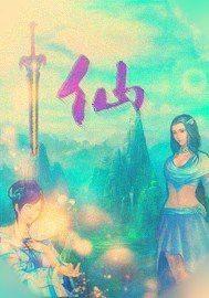 修仙之群剑伏魔