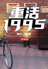 重活1995