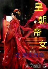 皇朝帝女之逆天改命