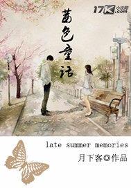 夏末回忆茜色童话
