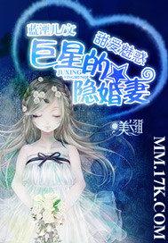 甜爱魅惑:巨星的隐婚妻