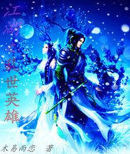 江湖之乱世英雄