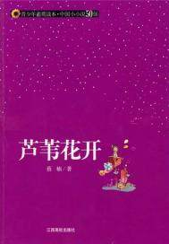 芦苇花开(出版)