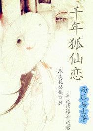 千年狐仙恋