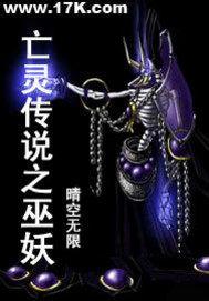 亡灵传说之巫妖