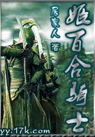 姬百合骑士