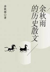 余秋雨的历史散文(出版)