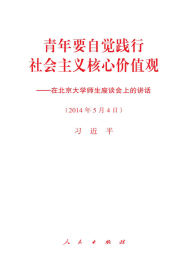 青年要自觉践行社会主义核心价值观——在北京大学师生座谈会上的讲话