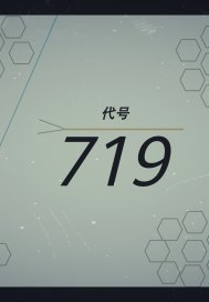 代号719