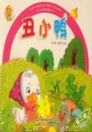 丑小鸭(出版)