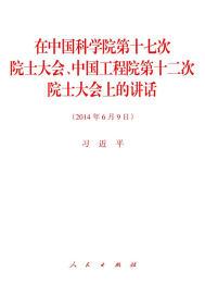 在中国科学院第十七次院士大会、中国工程院第十二次院士大会上的讲话