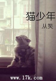 猫少年MRCAt