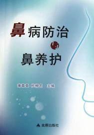 鼻病防治与鼻养护(出版)
